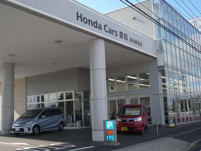 Honda Cars 愛知 刈谷新富店(1枚目)