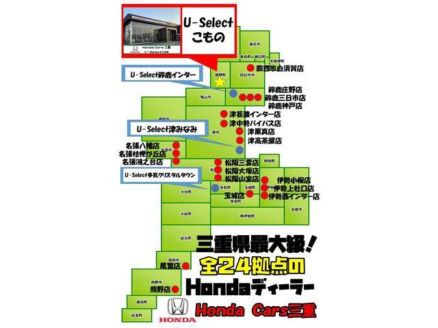 三重県下最大級HONDAディーラー!ホンダカーズ三重 全22拠点ネットワーク