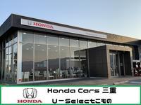 Honda Cars 三重 U-Select こもの