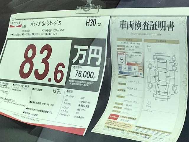 トヨタカローラ愛知(株) 港マイカーセンター(6枚目)