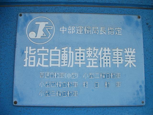 安心安全の指定整備工場です。