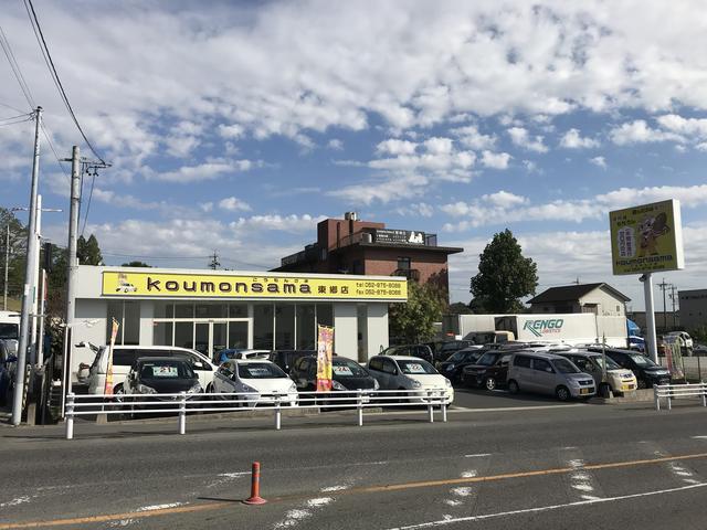 車の激安店 KOUMONSAMA名東店 黄門さま ワンコインカー