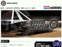 株式会社garage TOPSPEED
