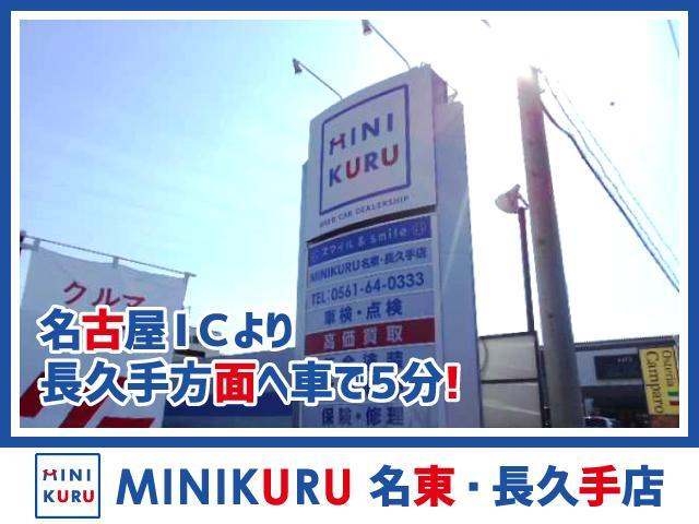 MINIKURU 名東・長久手店(3枚目)