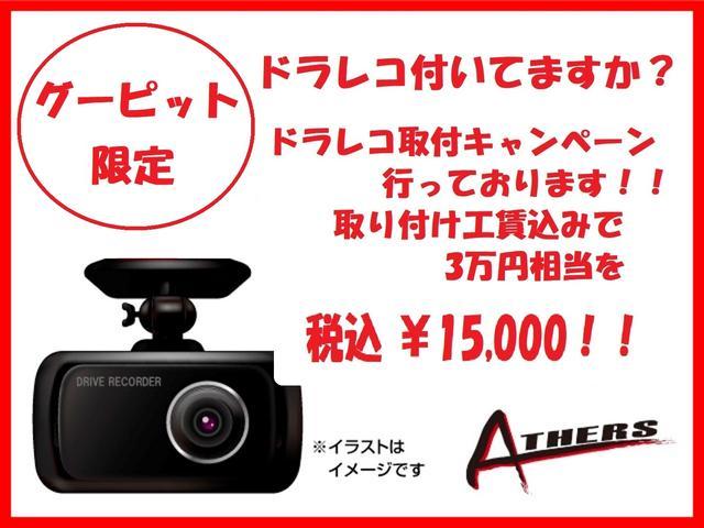 ドラレコ取付キャンペーン実施中!!取付工賃込みで3万円相当をなんと1万5千円で!!