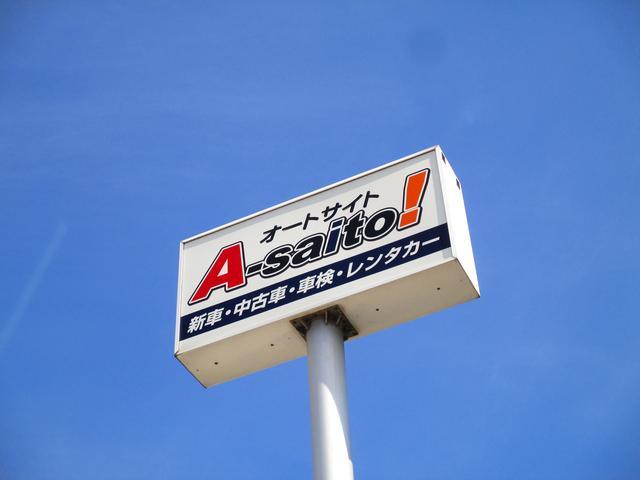 オートサイト A-saito!