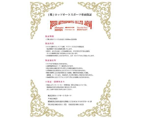 Rosso auto sports 春日井ショールーム (株)ロッソオートスポーツ(3枚目)