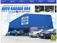 AUTO GARAGE 884 (株)フォレスト