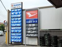 株式会社十三塚モータース