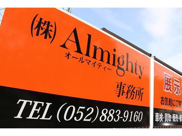 (株)Almightyコーポレーション/オールマイティーの店舗画像