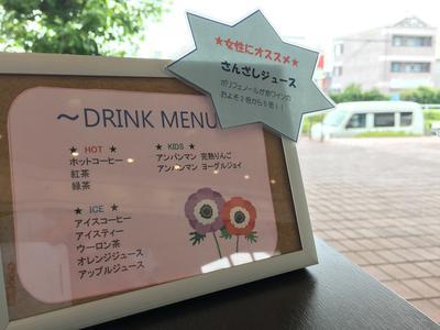 お好きなお飲み物をどうぞ(^^)