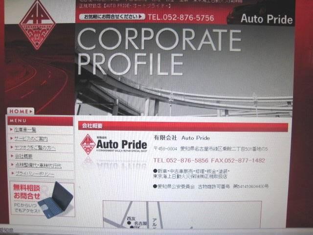 (有)Auto Pride(4枚目)