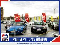 クルオク レスパ岡崎店 【スポーツ・GTカー専門店】