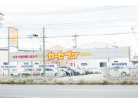 カーセブン名古屋北店