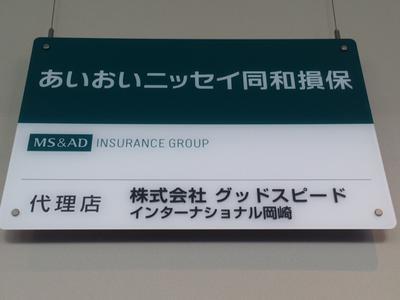 数社の保険代理店です。