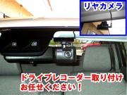 ドライブレコーダーなど様々な電装系パーツの取付け3240円~