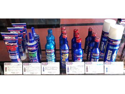WAKO'S 添加剤各種揃ってます。