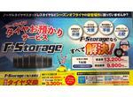 F・Storage タイヤ預かりサービス