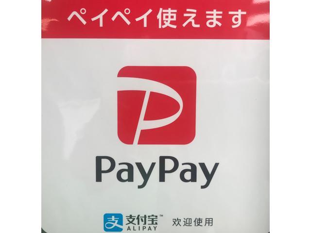 キャッシュレス決済PayPay完備!!