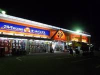 オートバックス・カーズ ナゴヤ北店