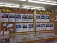 今月もたくさんのお車の販売、買取をさせて頂きました。「クルマ売るならラビット!」高価買取致します。