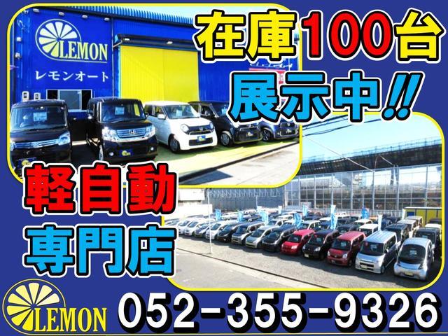 れもんオート 軽自動車専門店(4枚目)