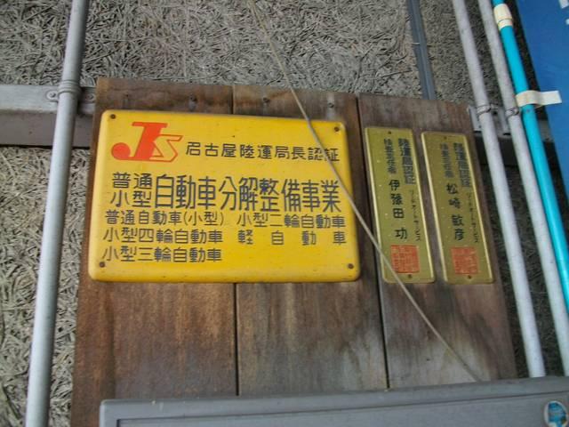 認証整備工場です。