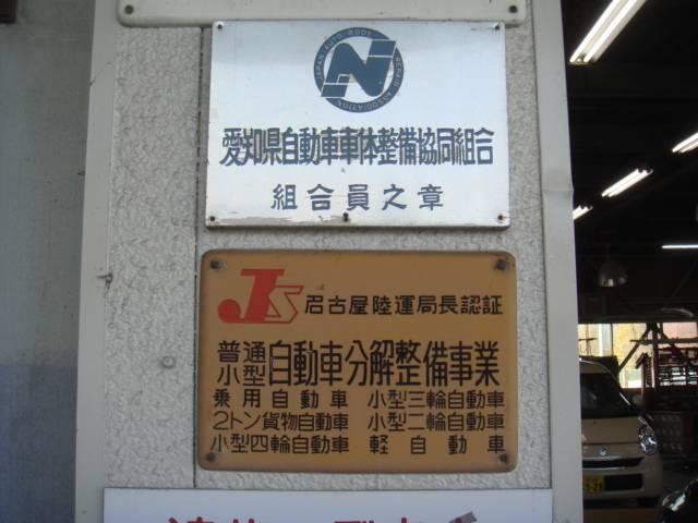 有資格店、名古屋陸運局長認証工場