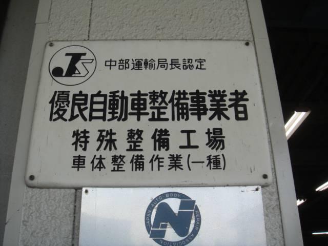 特殊整備工場でうs。車体整備のプロ集団