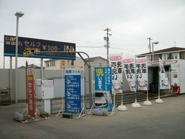 洗車機完備☆お客様のお車きれいに致します!