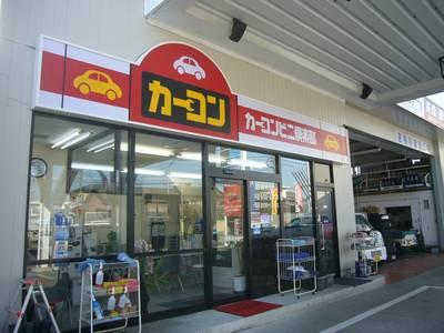 カーコン刈谷駅北口店へ!