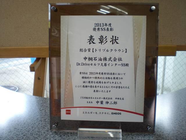 2013年の当店の実績が認められENEOSから表彰を受けた店舗です。