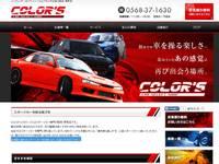 COLOR'S カラーズ GTスポーツカー専門店