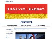 ネクステージ 桑名 ミニバン専門店