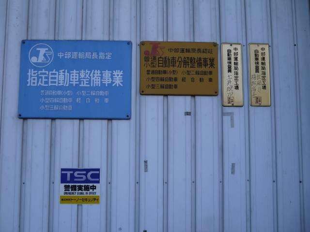 中部陸運局指定工場☆
