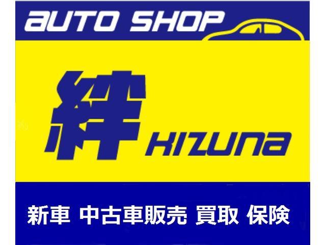 AUTO SHOP 絆 株式会社SISホールディングス