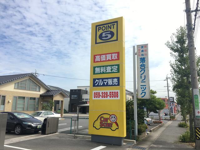 ポイント5 四日市松本店(3枚目)