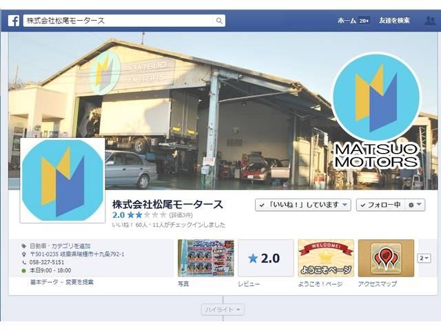 フェイスブックページも御座います!松尾モータースで検索して下さい♪