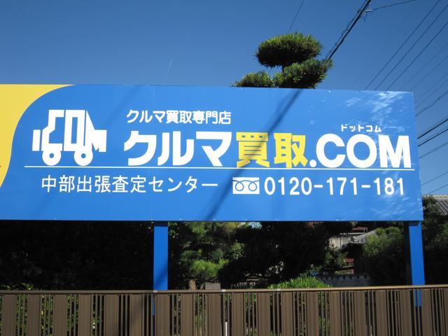 クルマ買取.com中部出張査定センターです。出張査定買取がメイン業務ですが買取直販も行っております。