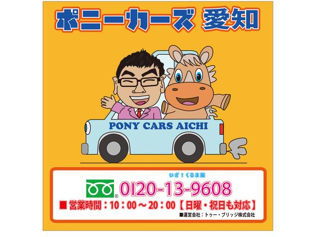 ポニーカーズ愛知 トゥー・ブリッジ株式会社(1枚目)