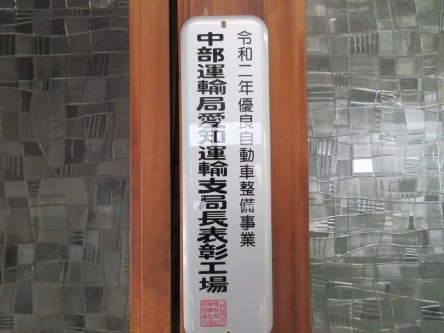 株式会社 池田自動車(2枚目)