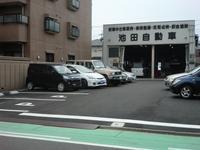 株式会社 池田自動車
