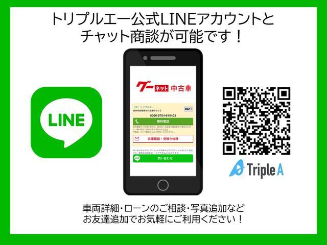 公式LINEアカウントでチャット商談できます!