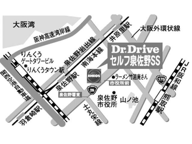 当店は国道26号線沿いのENEOSです。お近くにはカタナヤさん、佐野高校、泉佐野市役所があります。