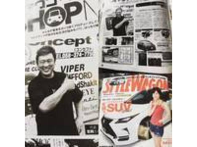 車を買うだけが車屋でない!!当社はスタイルワゴンなどカスタム雑誌にも多数紹介されております!!