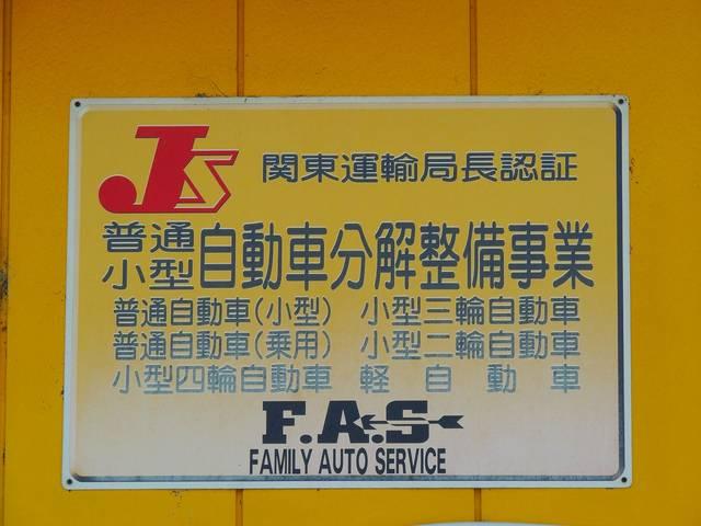 関東運輸局認証工場です