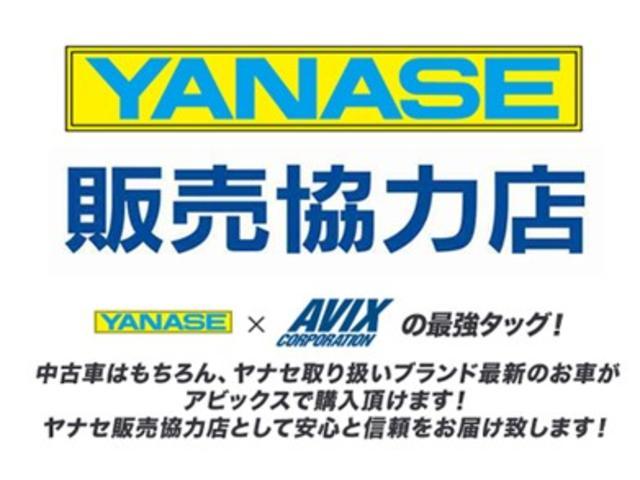 当社はYANASE販売協力店です。中古車販売はもちろんの事、ヤナセブランドの新車販売もお任せください