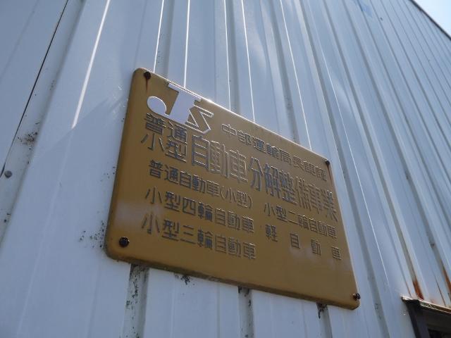 運輸局認証工場を取得しております。