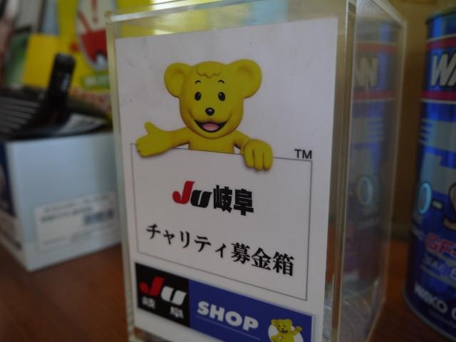 全国1万店が加盟するJU中販連の岐阜県組織に加盟しております。
