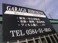 GARAGE HIROKING